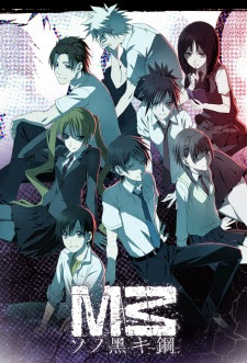 M3: Sono Kuroki Hagane M3 The Dark Metal