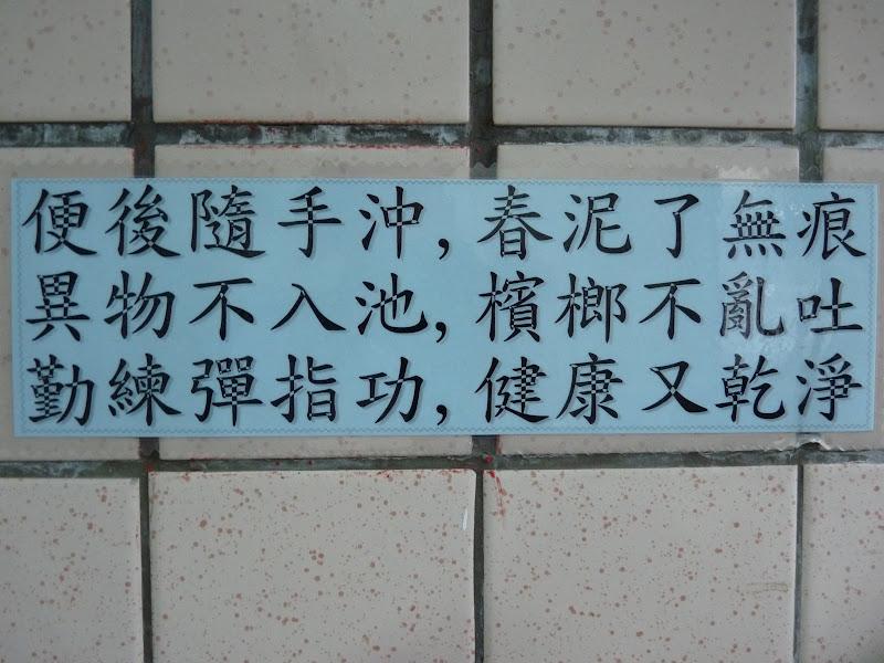 TAIWAN . Taipei  Xindian - P1110429.JPG