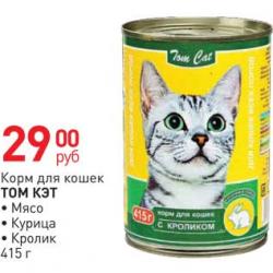 """корм для кошек """"Tom Cat"""""""