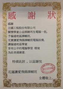 感謝函_立國工程股份有限公司