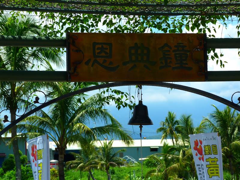 Hualien County Liyu lake J 3 - xxx%2B043.JPG