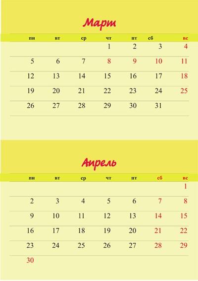 март-апрель