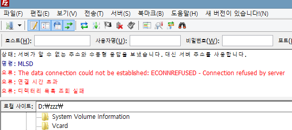 ftp 접속시 the data connection could not be established econnrefused - connection refused by server 오류 문제 해결하는 방법