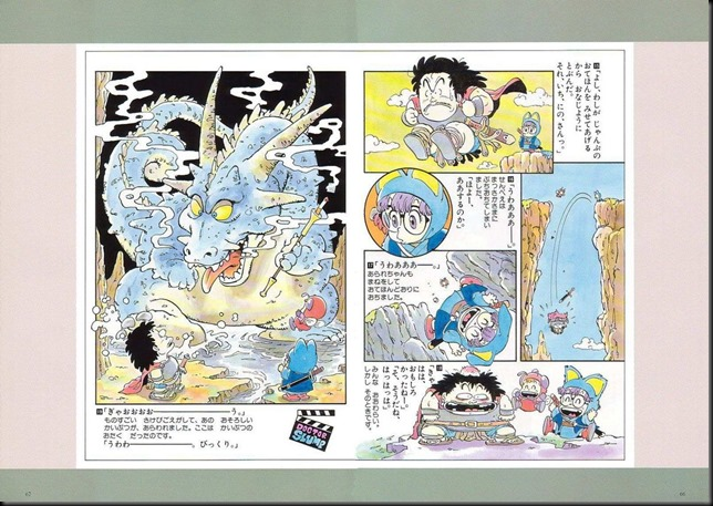 Akira Toriyama world_213419-0036