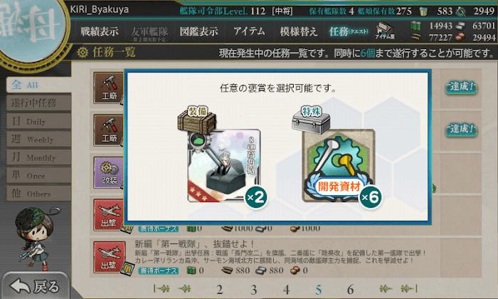 艦これ_対空兵装整備拡充_クォータリー任務_05.png