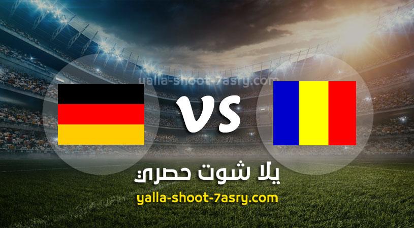 مباراة رومانيا وألمانيا