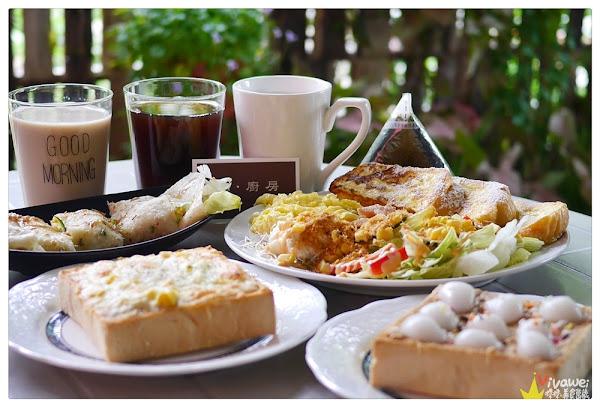 家.廚房(苗栗頭份)-溫馨舒適的輕食早午餐專賣-推薦現做飯糰飯捲&蔬菜蛋餅!