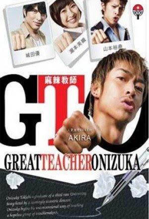 GTO: Great Teacher Onizuka Taiwan (2014)