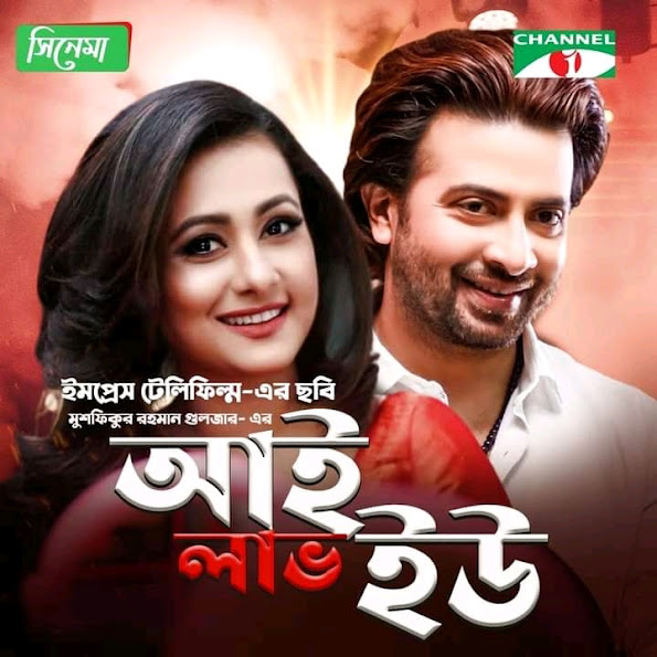 I Love You (2012) is a Bangladeshi Bengali language romantic drama film written and directed by Mushfiqur Rahman Gulzar. The film is starred by Shakib Khan and Purnima in the lead roles and Nirob, Ilias Kanchan, Recy, Omar sani in supporting roles. The film was released on 3rd February, 2012.