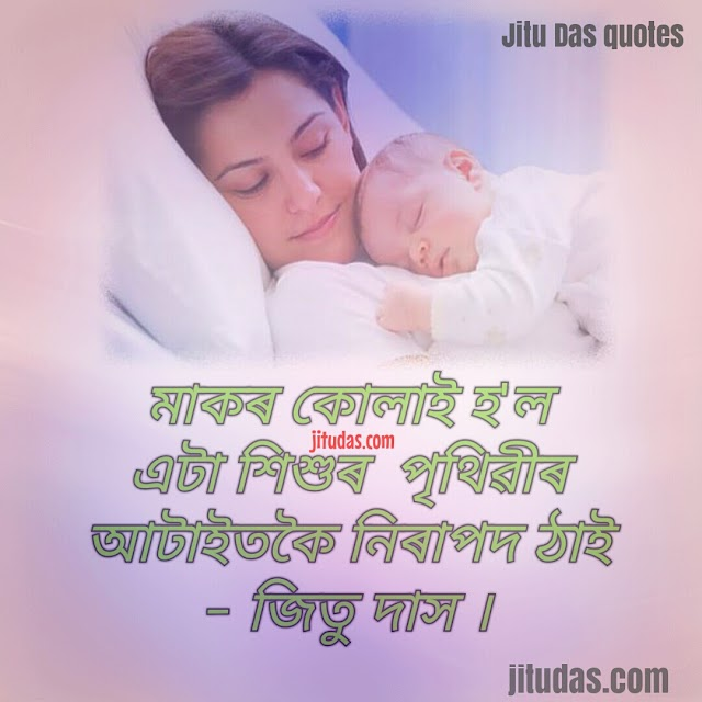 Assamese Mother quotes by Jitu Das quotes 2017