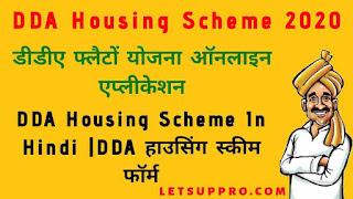 DDA Housing Scheme 2020, डीडीए फ्लैटों योजना