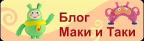http://www.akdb22.ru/blog-maki-i-taki