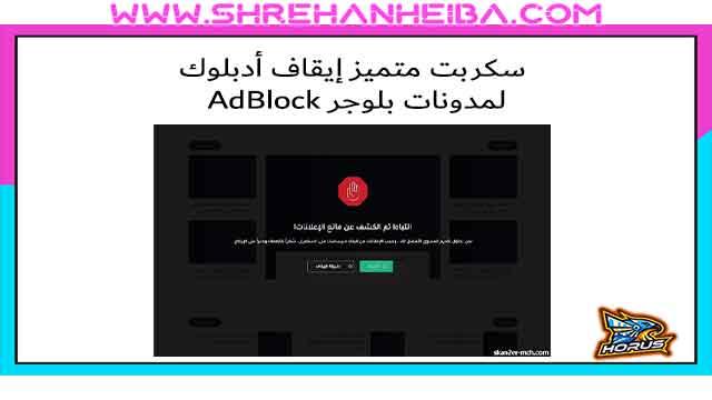 سكربت متميز إيقاف أدبلوك AdBlock لمدونات بلوجر