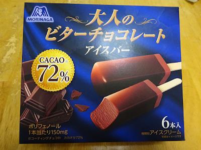 大人のビターチョコレートアイスバー
