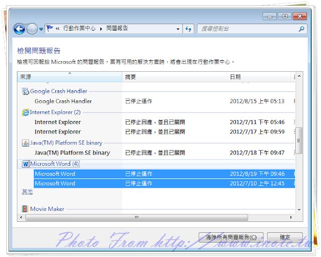 Windows%2520Reliability 4