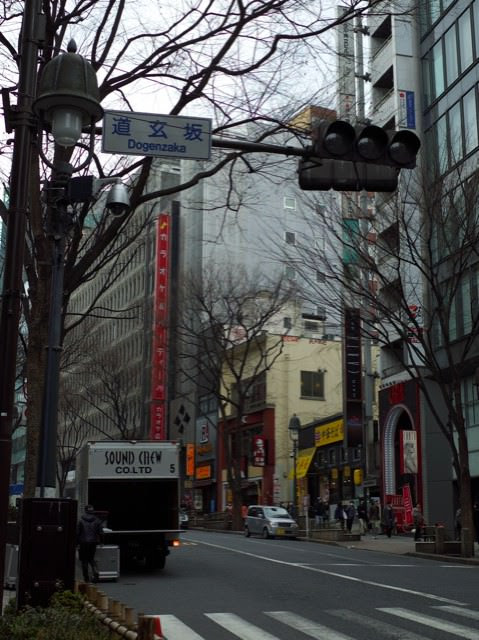 道玄坂と書かれた信号の表板