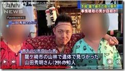 龍ケ崎の殺人事件2017.02.04ann0551