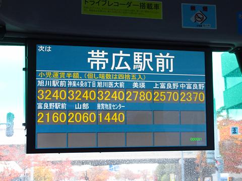 道北バス「ノースライナー」狩勝峠経由便 1058 LCD運賃表 帯広駅前 その2