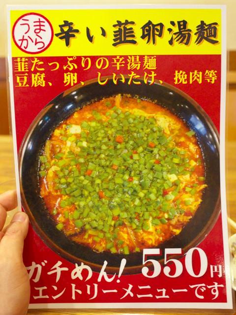 辛い韮玉子湯麺のメニュー。ガチめんエントリメニューと書かれてる
