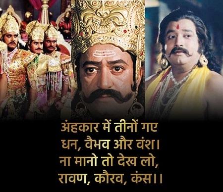 Ravan Shayari Status Lankapati Ravan Attitude FB Status Shayari