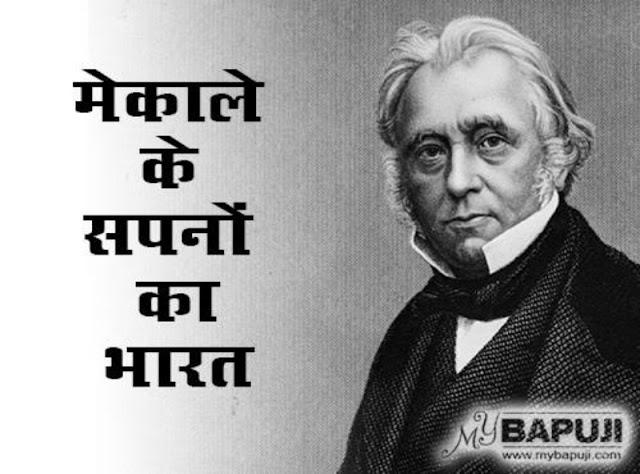 लार्ड मैकाले की जीवनी व लार्ड मैकाले की आधुनिक शिक्षा पद्धति, प्राचीन भारतीय शिक्षा पद्धति जाने