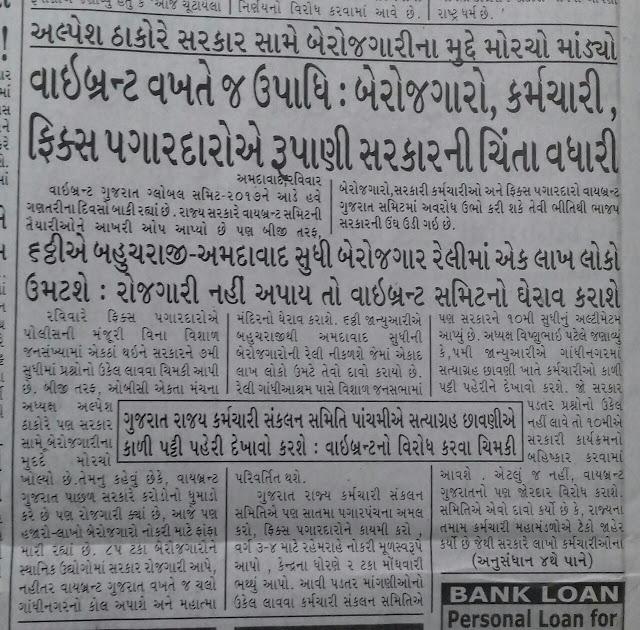 gujarat today news paper pdf