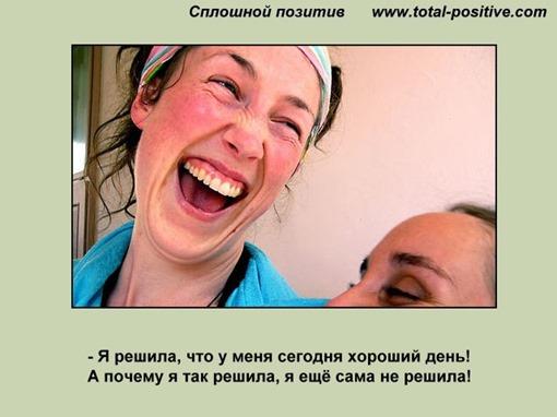 Женщина заразительно смеётся