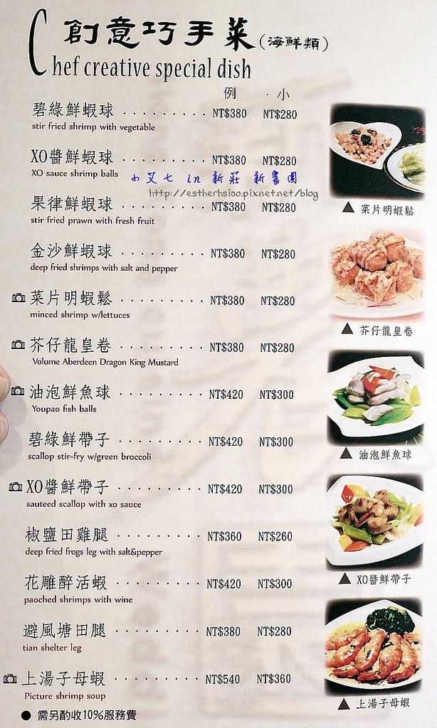 17 菜單-6