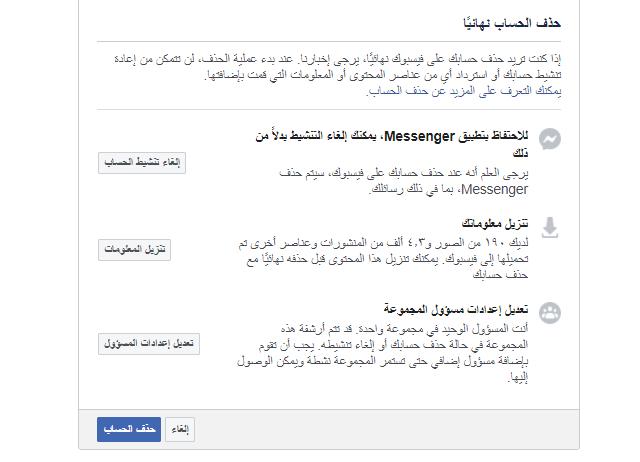 إزالة حساب الفيسبوك