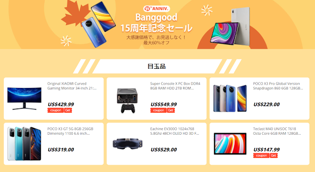 【Banggood】Core-m5プロセッサー採用の2-in-1・ノートPC、BMAX Y13 Proが349ドル。Banggoodのクーポン・セール情報を一気に紹介!