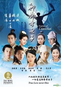 The Fairies Of Liaozhai - Liêu trai tứ đại kỳ nữ
