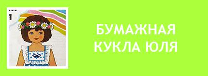 Советская бумажная кукла Юля старая СССР из детства девочка венок на голове поляна радуга голубое платье сарафан кудри кудрявые волосы