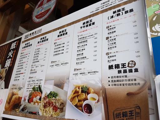 Food menu from Carton King Creativity Park Taichung