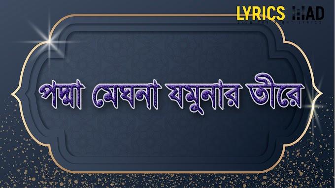 পদ্মা মেঘনা যমুনার তীরে লিরিক্স - LyricsMad.com
