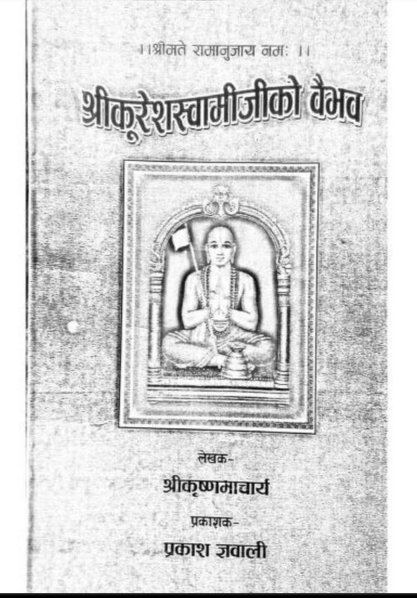 Srikuresh swamijiko vaibhava (कुरेश स्वामीजिको वैभव ) of srikrishnamacharya