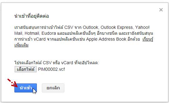 การนำเข้ารายชื่อผู้ติดต่อจากมือถือระบบ Android มายัง iPhone Contact08