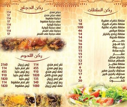 منيو مطعم باب اليمن