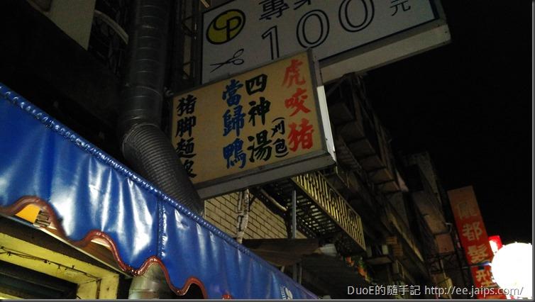 新竹市民富街刈包
