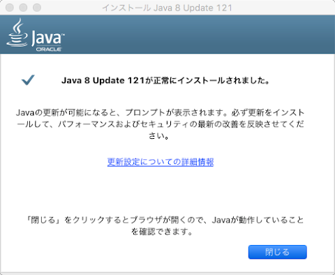 Java for Mac OS X をインストール