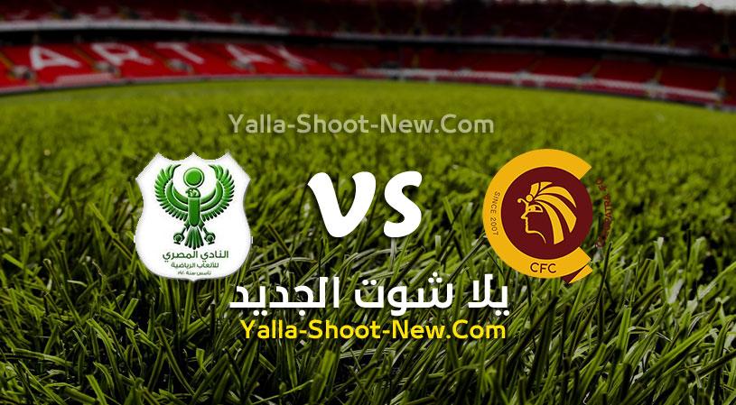 مباراة المصري البورسعيدي وسيراميكا