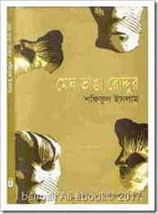Megh Bhanga Roddur Poetry book by Safiqul Islam