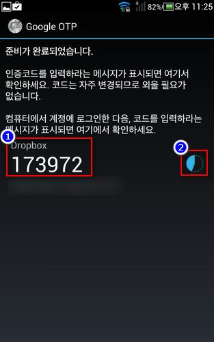 드롭박스 2단계 인증 - OTP 앱 - OTP 기본화면.jpg
