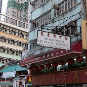 Вывески в Гонконге - отдельный жанр. Даже мелкая жывопырка старается сделать огромную металлическую конструкцию, на которой торжественно провозглашает себя всемирной корпорацией.