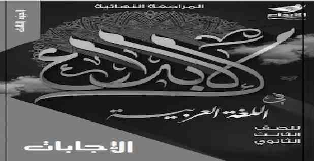 تحميل اجابات كتاب الإبداع مراجعة نهائية في اللغة العربية للصف الثالث الثانوي 2021
