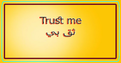 Trust me ثق بي