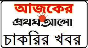 প্রথম আলো সাপ্তাহিক চাকরির খবর ১৯ মার্চ ২০২১ - Prothom Alo Weekly Job newspaper 19-03-2021 -  চাকরি বাকরি  19 March 2021