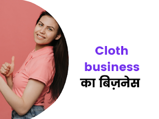cloth-business