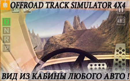Offroad Track Simulator 4x4 1.4.1 screenshot 631185