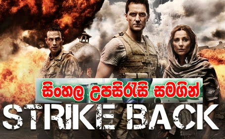 STRIKE BACK -25