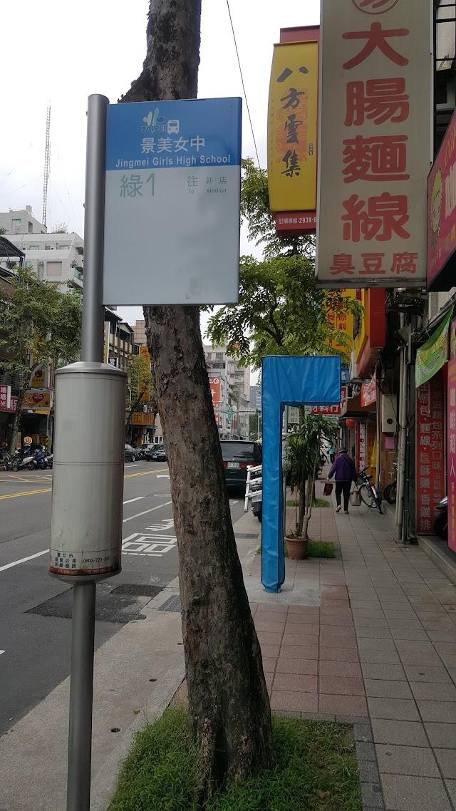 Taipei Jingmei Girls High School